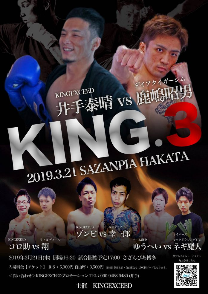 2019年3月21日KING.3スケジュール